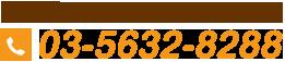 南砂のぞみ鍼灸整骨院 03-5632-8288